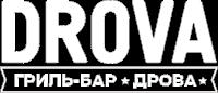 Гриль-бар DROVA в Туле